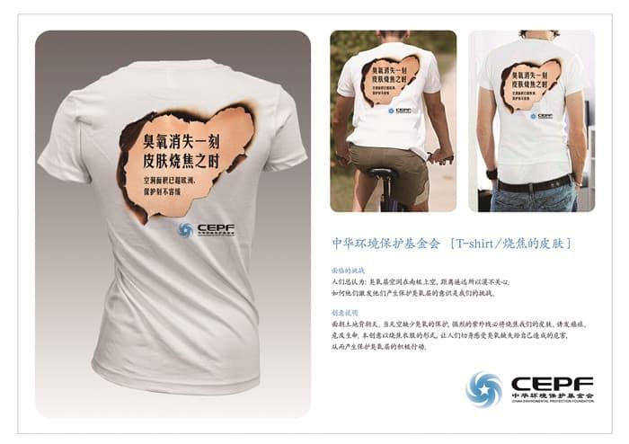 Burnt T-shirt: Award-winning Public-interest Ad