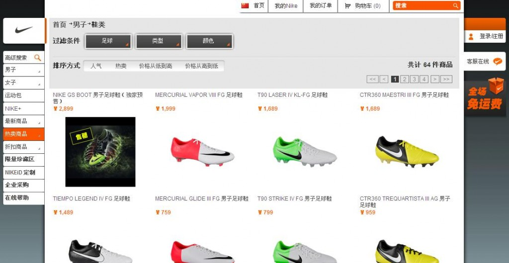 nike online store