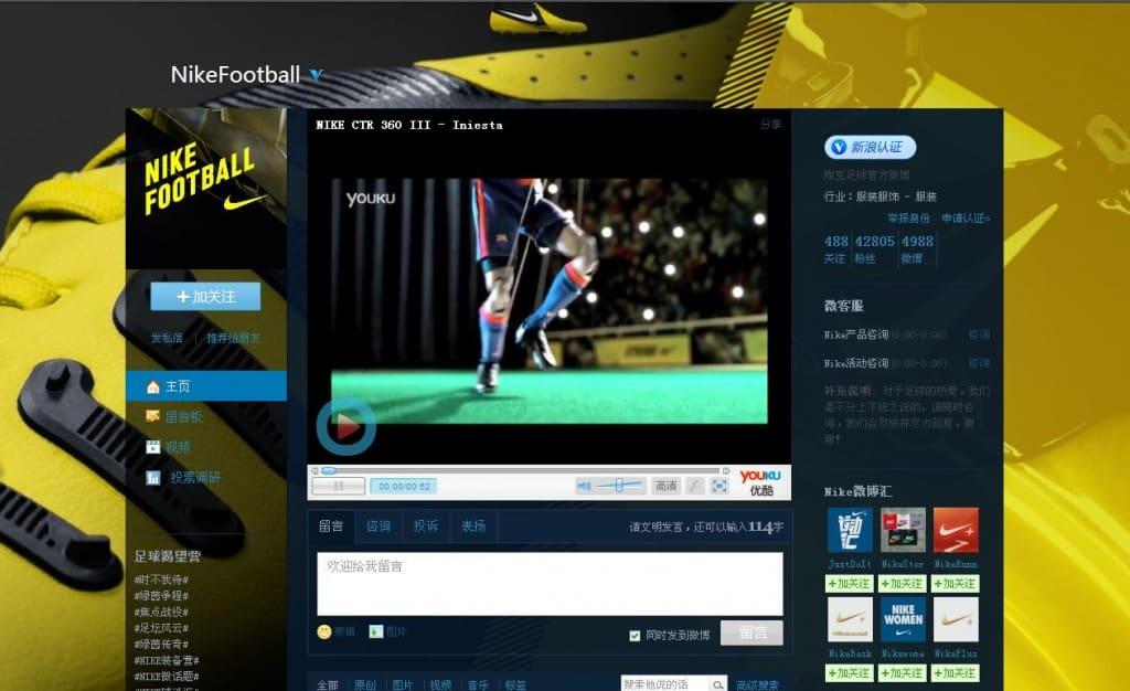 Nike football account