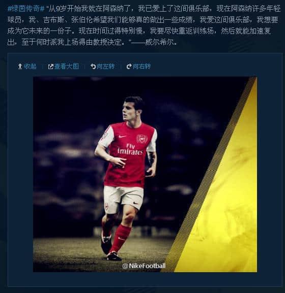 News about Arsenal