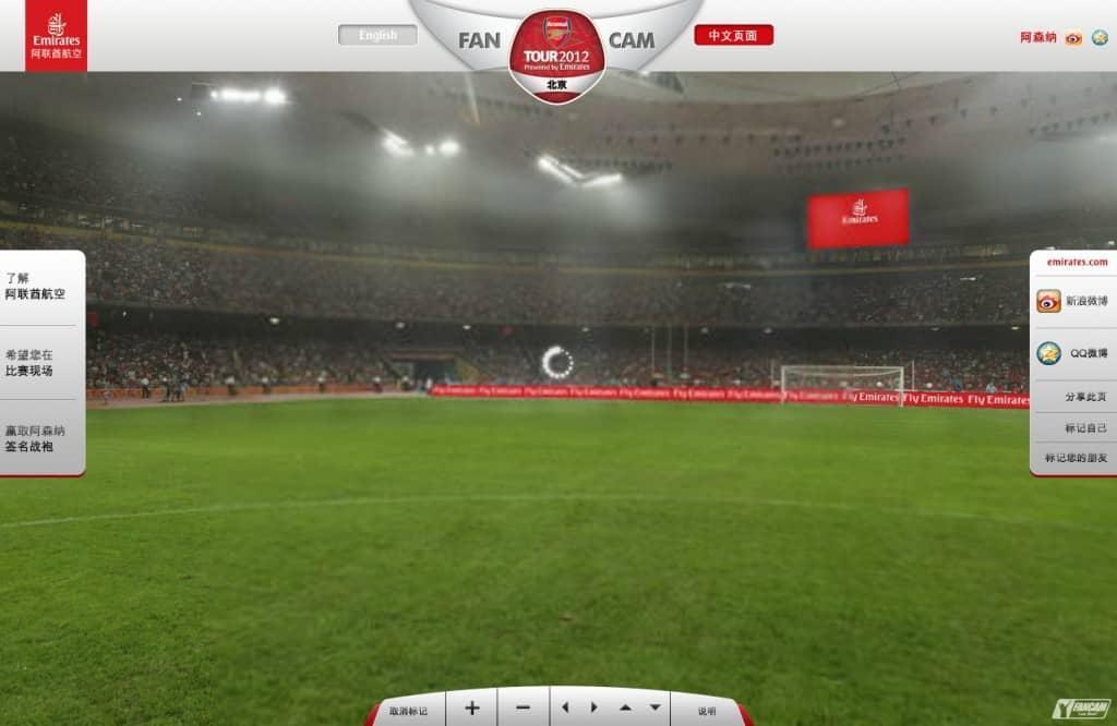 Emirates webpage for Arsenal match