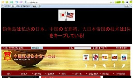 """Chinese Basketball Association Website Hacked by """"Japanese"""""""