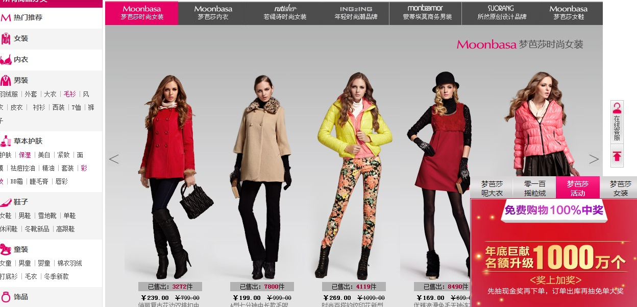 marketing fashion to china China shops top 20 chinese online shopping websites in english chinese online shopping websites are attractive for shoppers from all over the world for great variety and constantly updated product list.