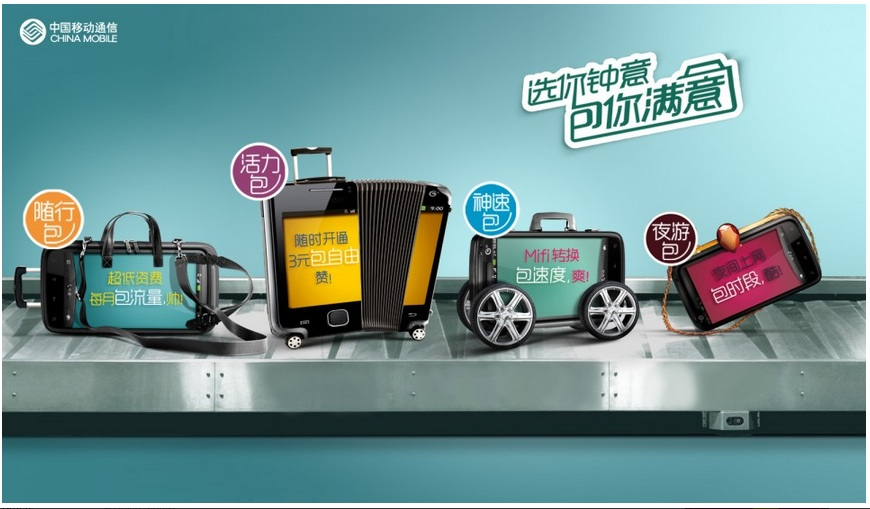 The new China Mobile's ad campaign