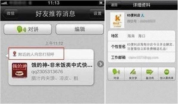 WeChat Signature