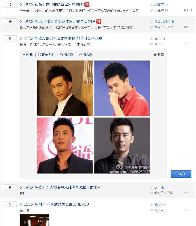 forum of Chen Ou on Baidu