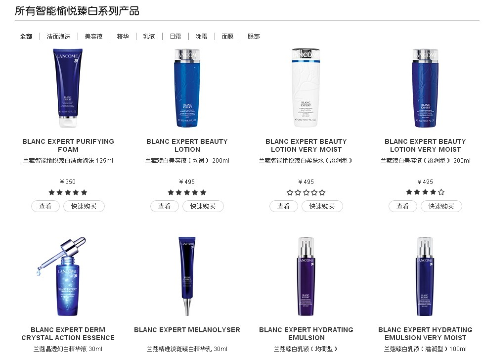 lancome online store