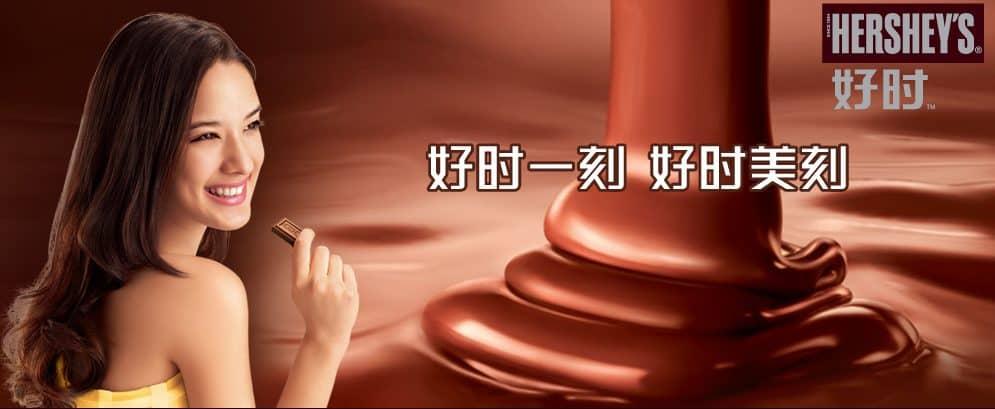 Hershey's, Shark in Chinese Chocolate Market?