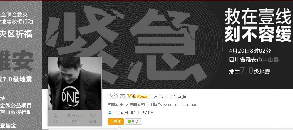 Earthquake Shocks Company Weibo