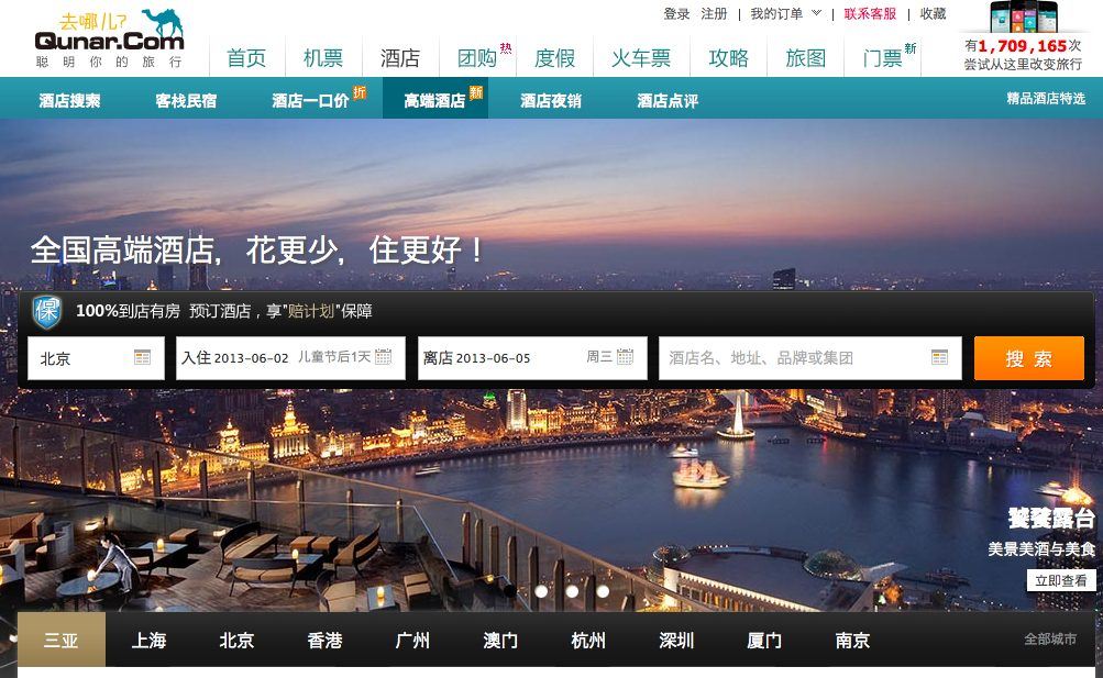 Qunar launches a new portal for luxury e-tourism