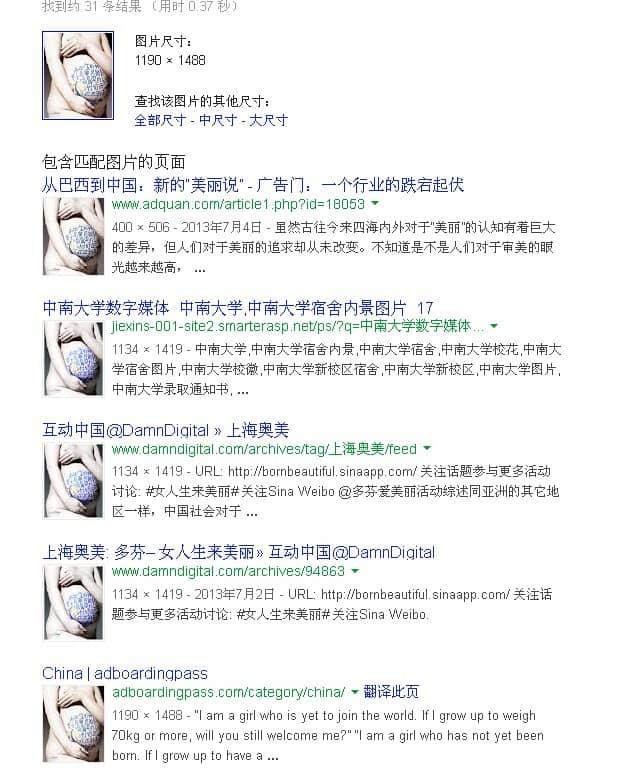 dove campaign result google