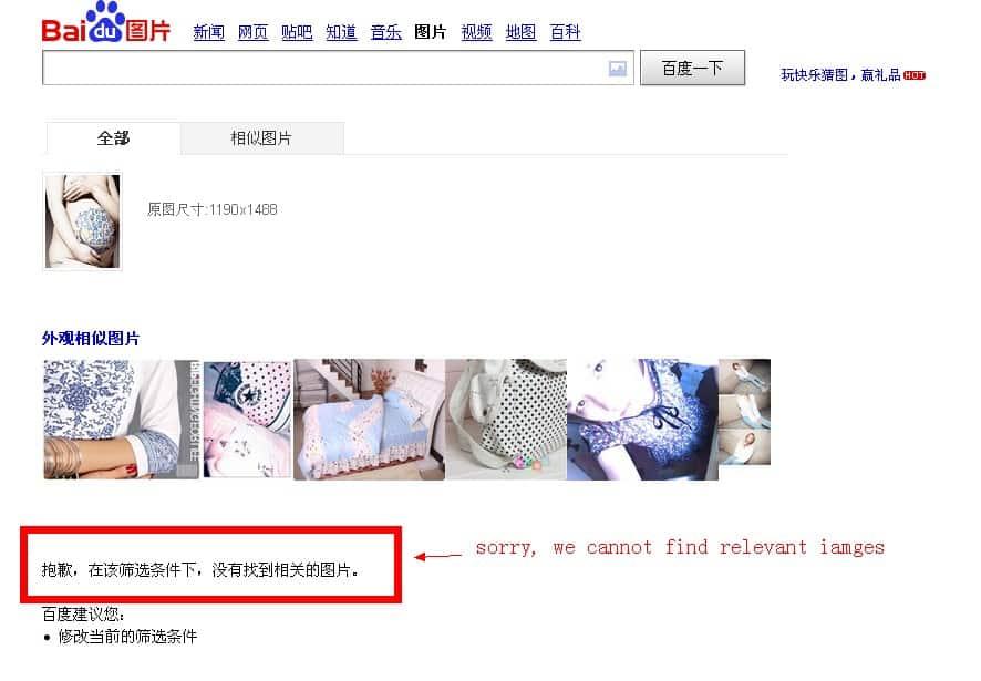 dove campaign result on Baidu