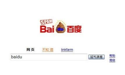 Shame on Baidu!