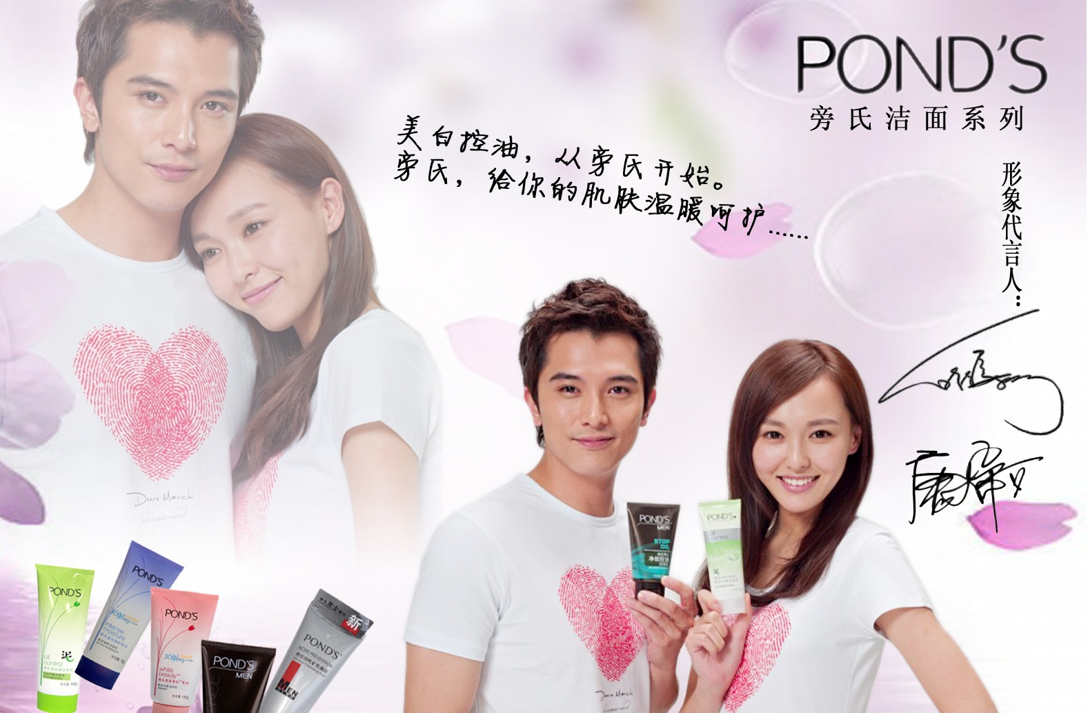 Ponds celebrates the Chinese Valentine's Day