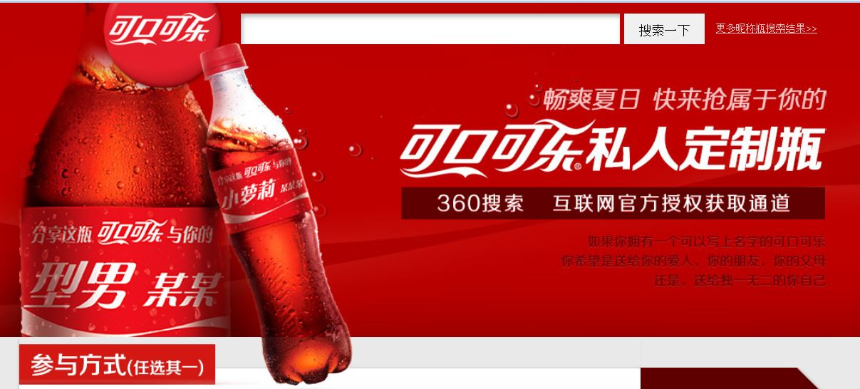 Coca Cola launched its customized bottle campaign in China