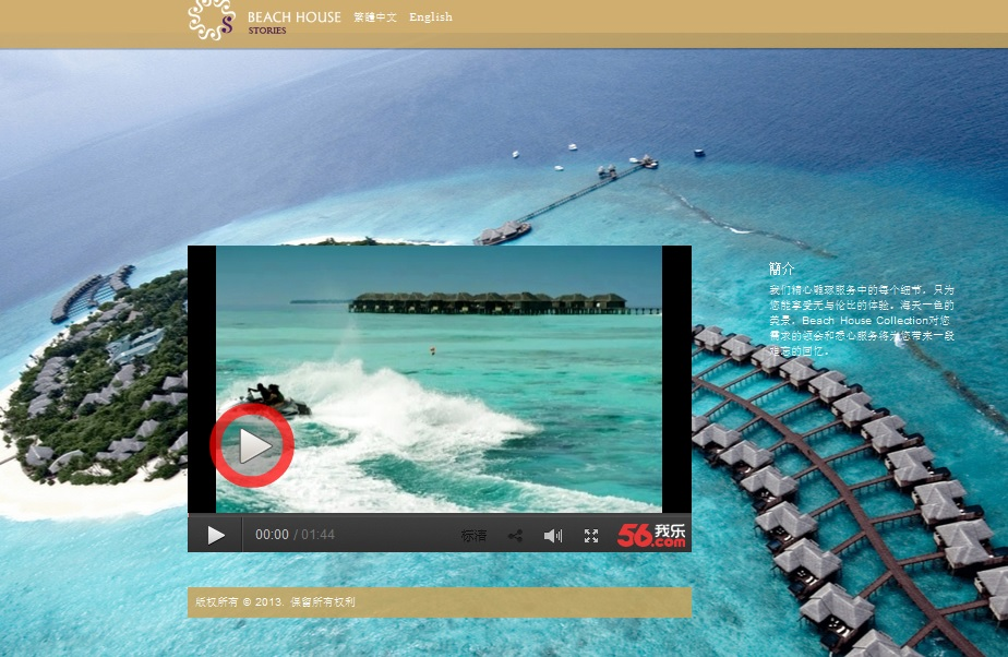 Maldives chinese website