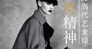 Dior Exhibition in Shanghai