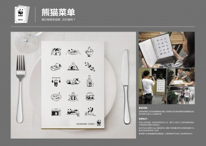 Advertising for WWF in China