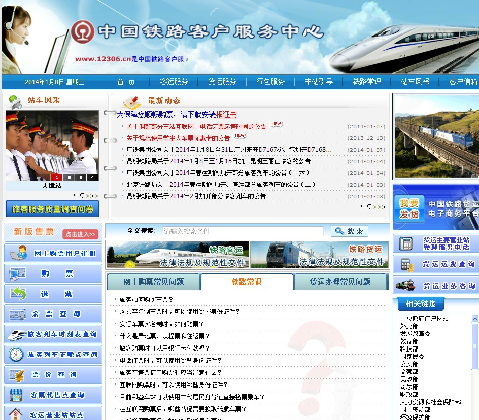 homepage of 12306