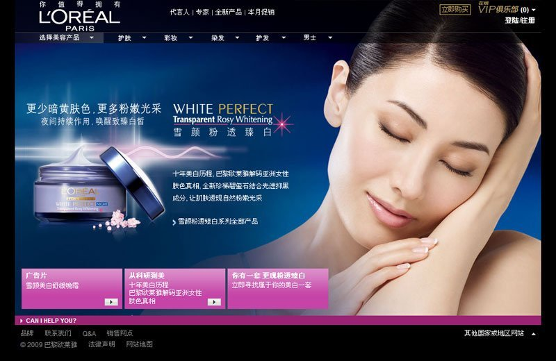 loreal China
