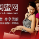 Kimiss, the largest online community for beauty products in China