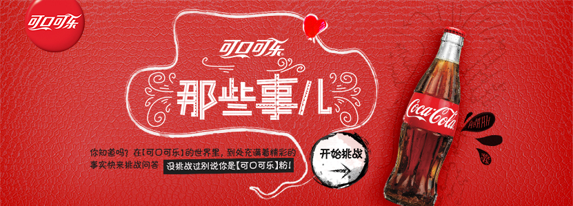 Wechat + Coca-Cola: Open a new model of cross-border mobile marketing