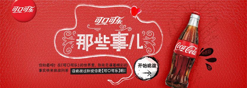 Wechat + Coca-Cola: Open a new model of cross-border mobile marketing
