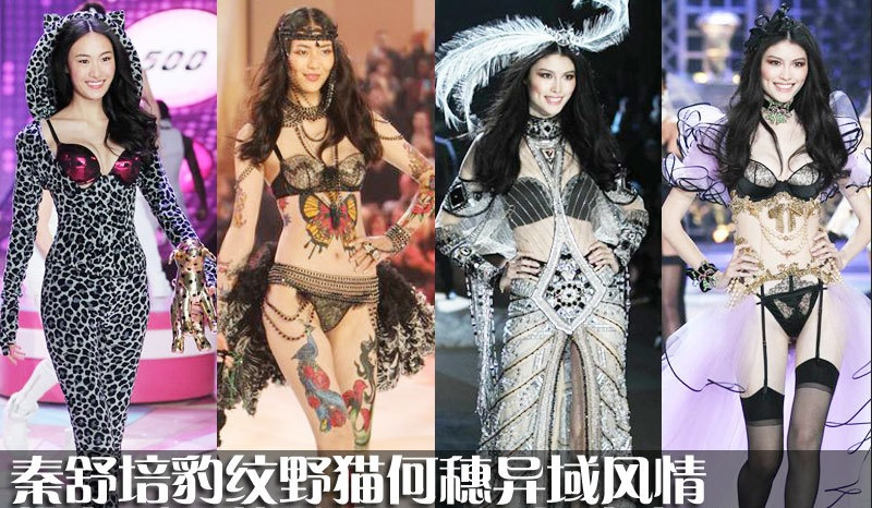 Victoria Secret arrives in China. So Great !