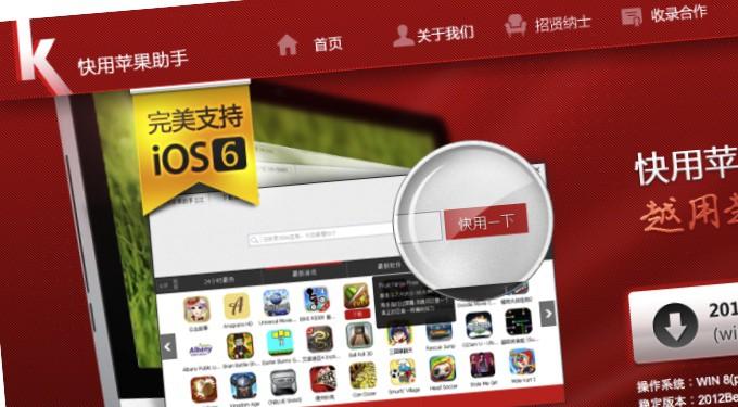China-KuaiYong-iOS-app-piracy