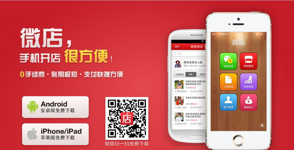 weidian ecommerce
