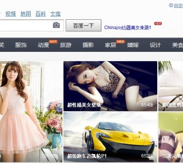 You know Baidu but what of its Chinese community?