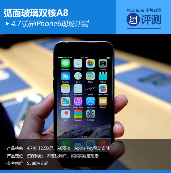 The (Bad) Buzz that have made the Iphone6 known very quickly