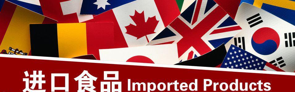 importé-produit-Chine