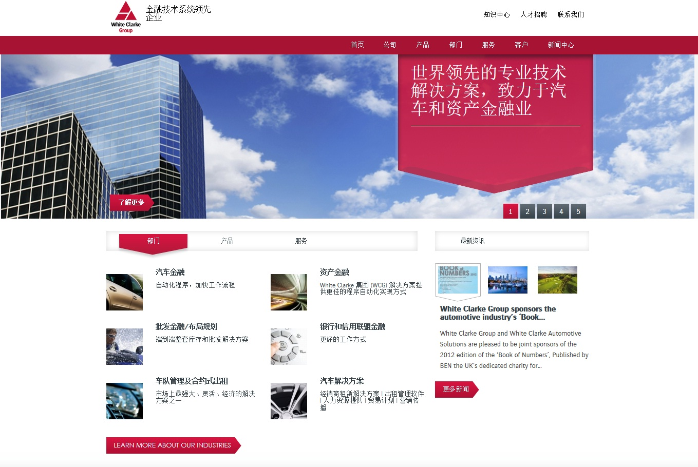 5 tips to build a good website in China.