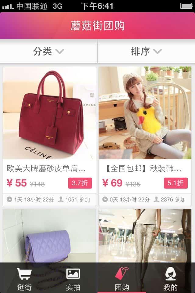 Mogujie, a social shopping platform in China