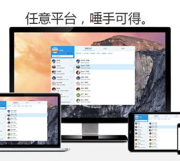 Focus on Ding Talk, the new Alibaba Application