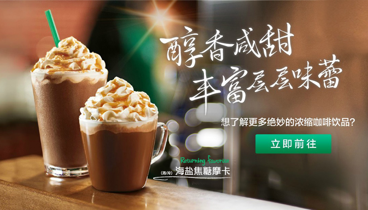 starbucks in china pricing strategy Starbucks kept corporate pricing strategy to keep the premium standard of the product starbucks also attracted customers to their cafes by offering air conditioning, comfortable environment and seating, take-out-orders and a vibrant lifestyle place.