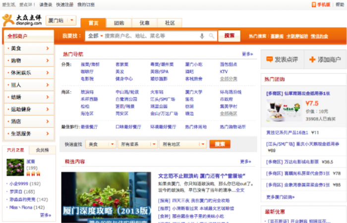 Dianping is the key for increasing your sales in China