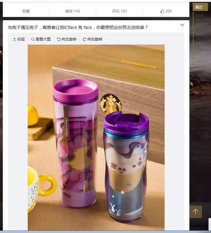 starbucks weibo chinese flasks