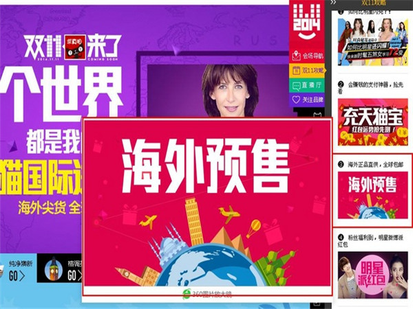 Tmall launches duty free shop