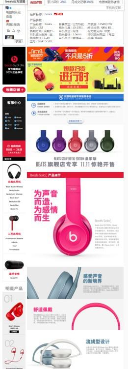 product Page China