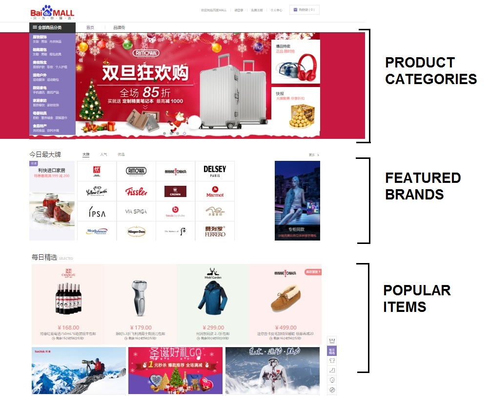 Baidu Mall Home page