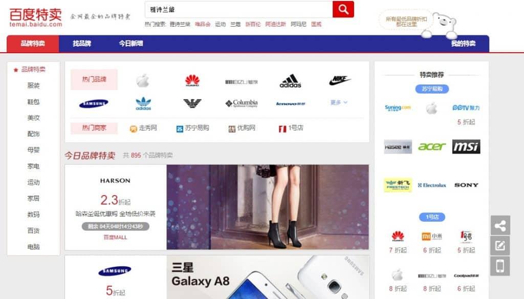 Baidu Temai Home page