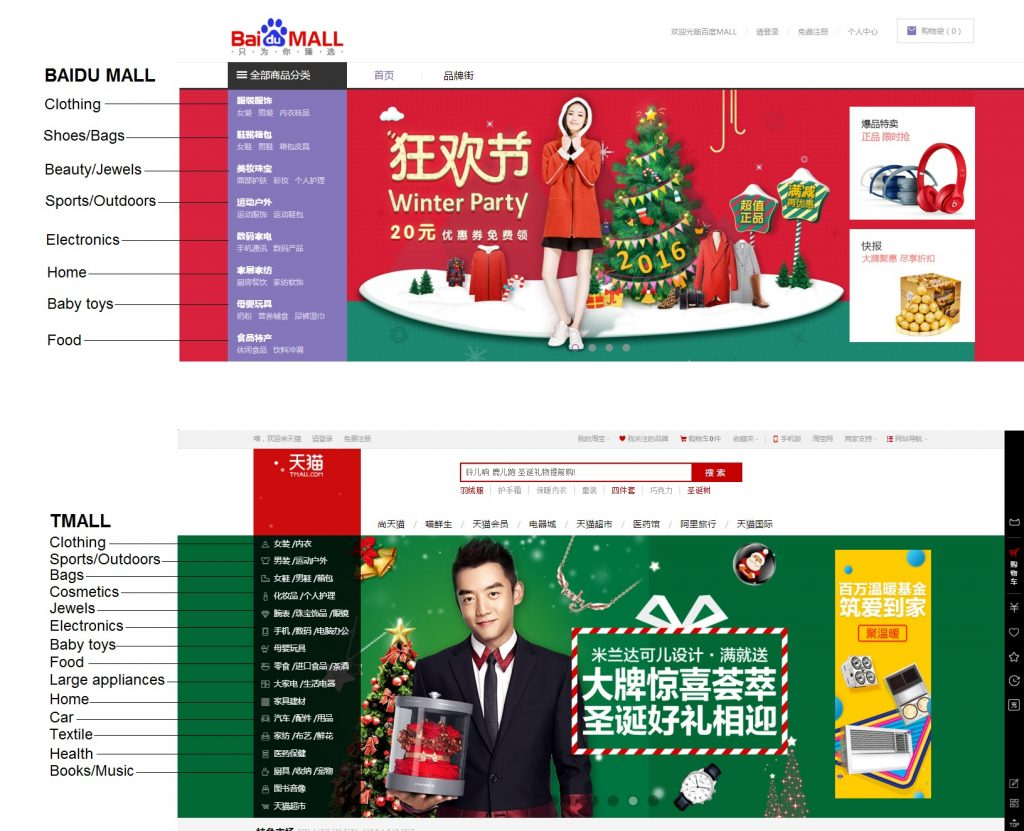 BaiduMall VS TMall