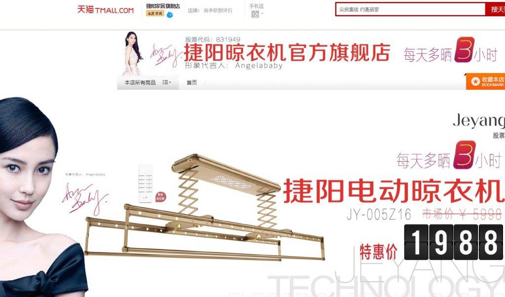Ecommere social China