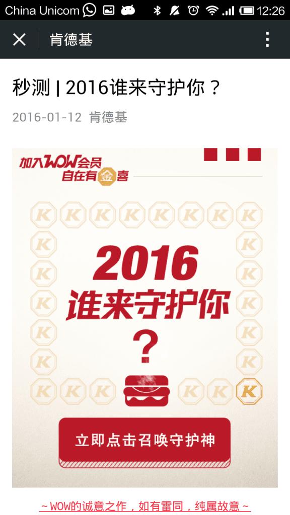 Screenshot_2016-01-16-12-26-55