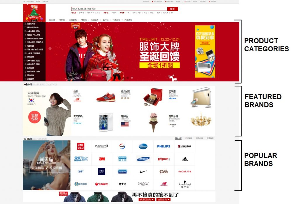 TMall Home page