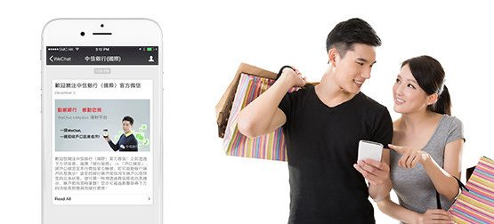 wechat commerce