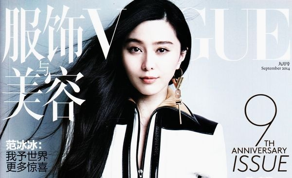Vogue China under the Governement's pressure ?