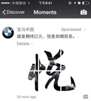 WeChat Ads